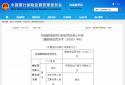 中国进出口银行河南省分行因违规发放贷款被罚款30万元