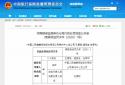 财务数据不真实!中国人民健康保险公司焦作中心支公司被处罚款18万元