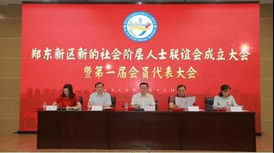 郑州市郑东新区成立新的社会阶层人士联谊会