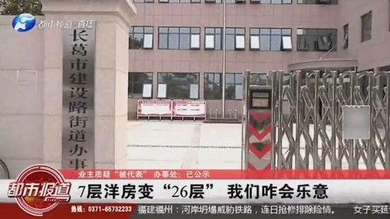 """长葛市伊顿公馆7层洋房变成""""26层"""" 业主:我们咋会乐意!"""
