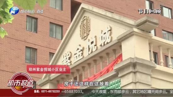 郑州紫金悦城涉嫌五证不全违规售房 业主:我提起来就想哭