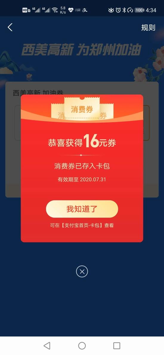 郑州千万元加油消费券来了!15日、16日连续两天可领