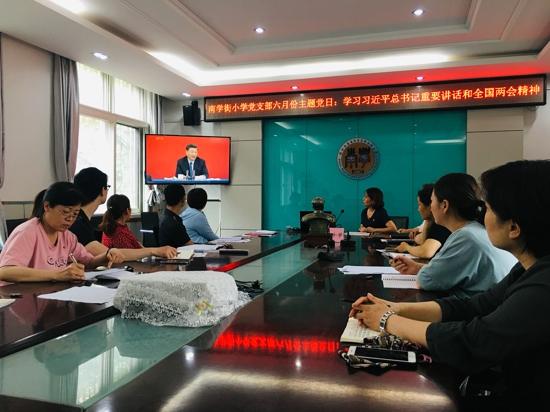"""郑州市管城区南学街小学党支部开展""""学习重要讲话和全国两会精神""""主题党日活动"""