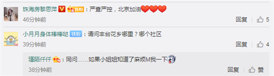 北京14日新增27例确诊病例详情 网友:严查严控,加油