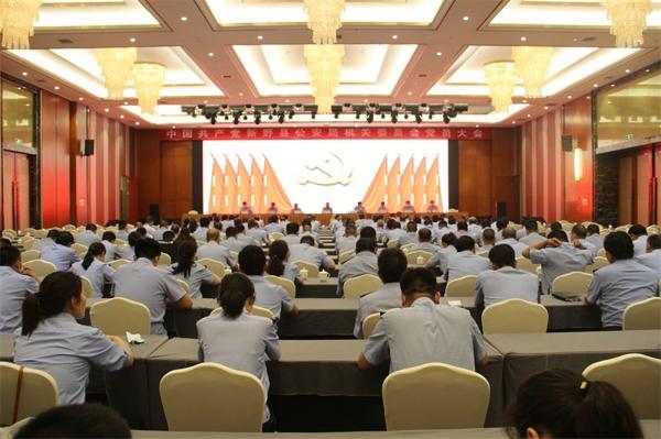新野县公安局召开机关党员大会选举成立机关党委和机关纪委