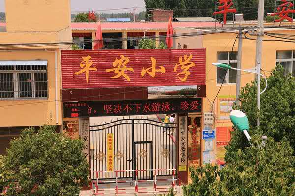 邓州市小杨营镇平安实验学校:五年的华丽嬗变