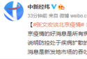 张文宏谈北京疫情 网友:口罩还是坚持戴下去,加油!
