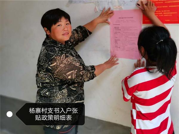 基层党员舍小家为大家——记内乡县灌涨镇杨寨村支部书记程献丽