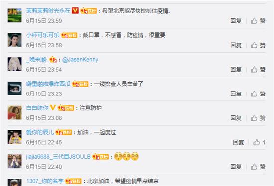 北京又有12地升级为疫情中风险 网友:加油,一起度过