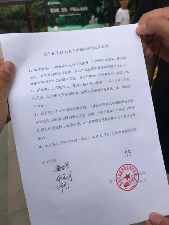 维权:郑州华瑞紫韵城承诺为业主解决问题