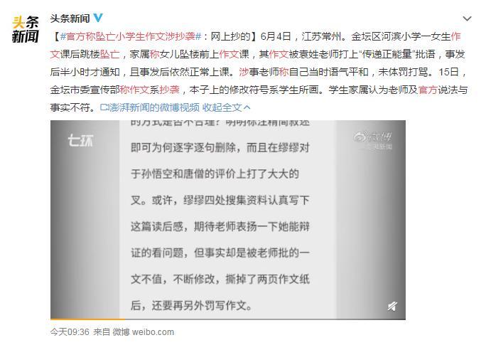 官方称坠亡小学生作文涉抄袭 网友:让子弹先飞一会儿