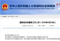 国务院任免国家工作人员:公安部副部长孟庆丰被免职