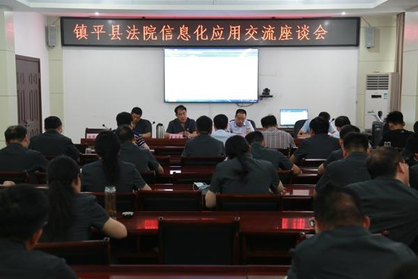 镇平法院召开信息化应用交流座谈会