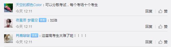 最新发布!北京中高考时间目前不调整 网友:这届考生太难了