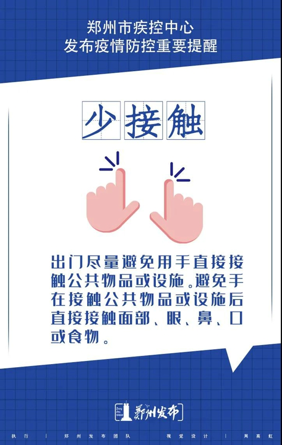 郑州市疾控中心发布疫情防控重要提醒:戴口罩、勤洗手、吃熟食