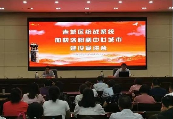 洛阳市老城区新联会参加区统战系统关于《加快洛阳副中心城市建设》宣讲活动