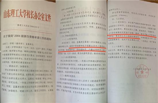 冒名上大学顶替者手写说明曝光 网友:这帅锅的本事真厉害