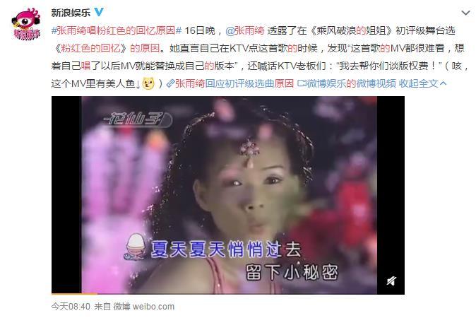 张雨绮唱粉红色的回忆原因 网友:太可爱了吧 姐姐霸气