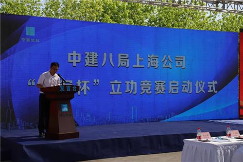 中建八局上海公司中原分公司安全生产月启动仪式在郑州举行