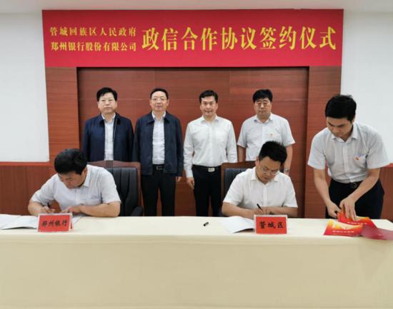官宣!郑州银行携手管城区人民政府,300亿授信助力管城区经济建设出重彩