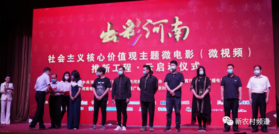 """""""出彩河南""""社会主义核心价值观 主题微电影(视频频)推新工程启动"""