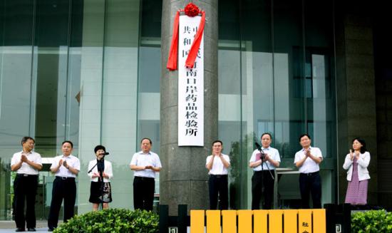 河南口岸药品检验所在省市场监管局正式挂牌成立