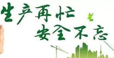 警钟长鸣!光山县组织收听收看全省安全生产以案促改警示教育会