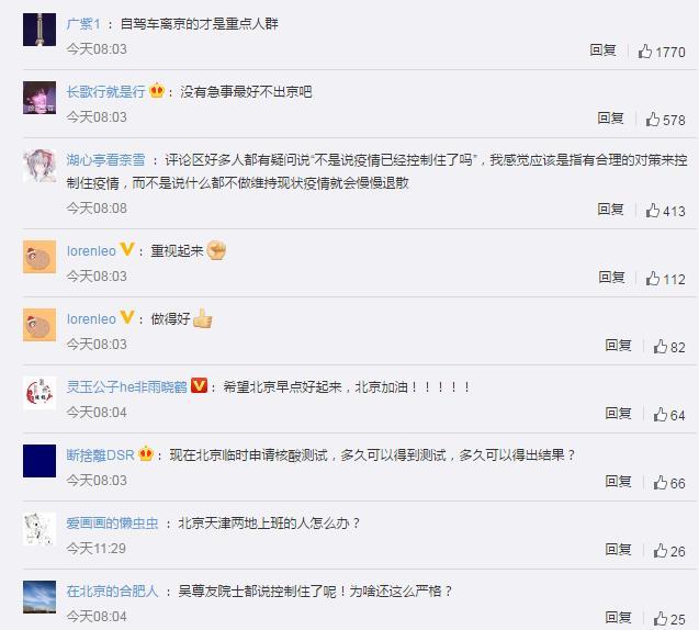 乘火车离京将查核酸检测阴性证明 网友:自驾车离京的才是重点人群