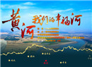 黄河 我们的幸福河!