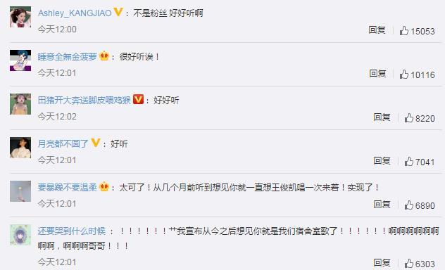王俊凯唱想见你,触动你心弦了么?网友:非常高级 有种时空感