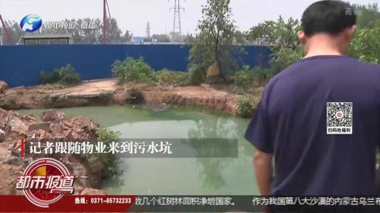 焦作世合万达广场建在家门口,污水倒灌进我家?施工方:下午开始污水引流