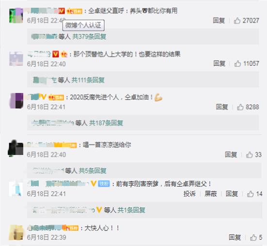 6人为仝卓办虚假转学手续被处理 网友:大快人心!