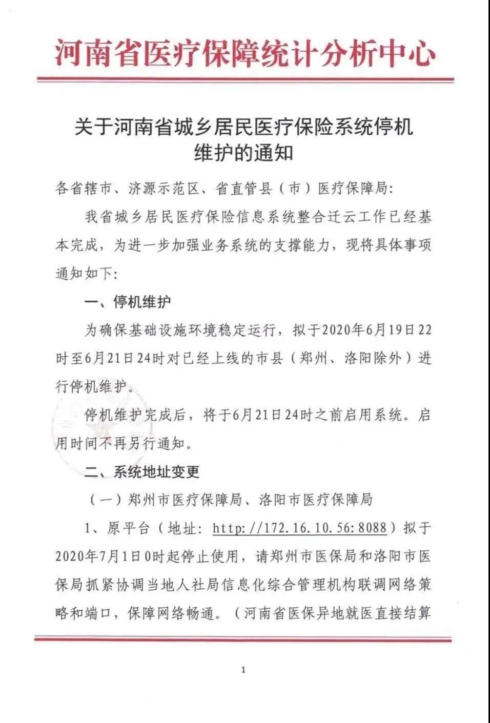 通知!河南省城乡医保系统停机维护 郑州、洛阳除外