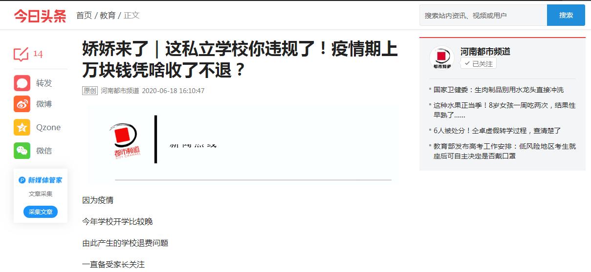 长垣市蘧孔学校你违规了!疫情期上万块钱凭啥收了不退?