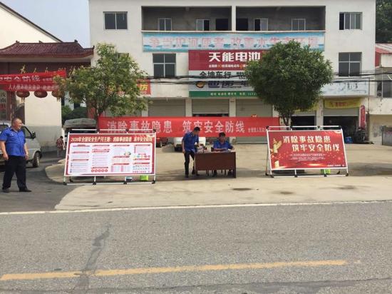"""汝南县金铺镇开展""""消除事故隐患、筑牢安全防线""""宣传活动"""