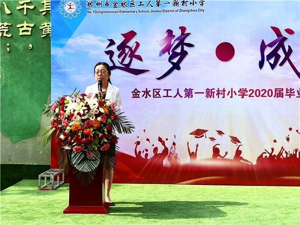 逐梦·成长——郑州市金水区工人第一新村小学举行2020届毕业典礼