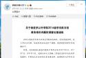 西南交大再通报陈玉钰保研事件 时任教务科长被免职