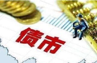 国开债市场化发行累计突破20万亿大关
