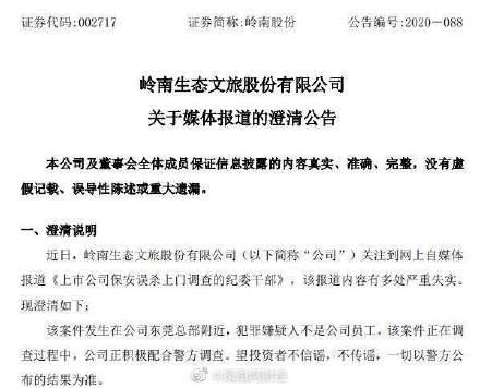 岭南股份否认公司保安杀人 网友:差点崩盘