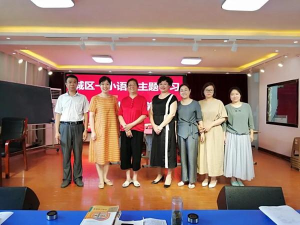 邓州城区一小举行语文主题研讨暨教学研修活动