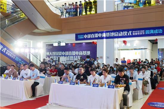 大观国贸启动中部直播电商基地,郑州火车站商圈步入直播赋能新时段