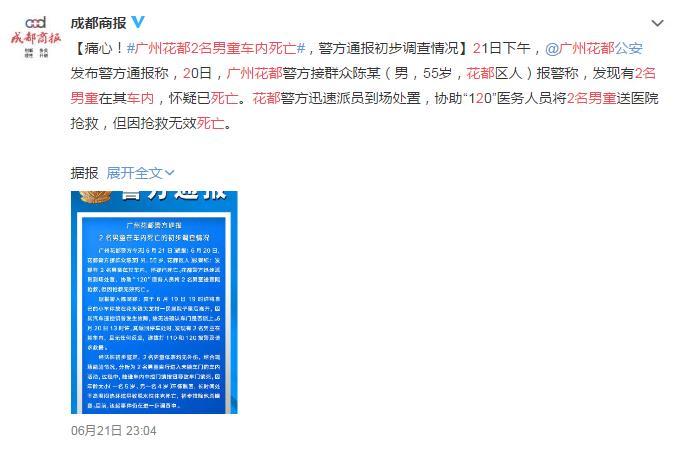 广州花都2名男童车内死亡 网友:可怜的孩子 悲催的车主
