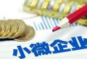 普惠型小微企业贷款平均利率下降
