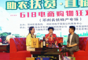 邓州市副市长直播带货助农扶贫