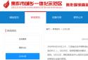 江西公安部门从河南焦作带走一名嫌疑人核酸检测初查阳性复核阴性