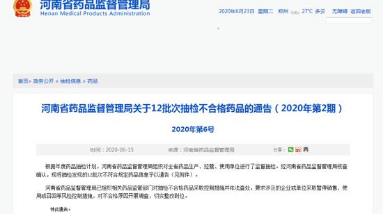 河南药监局通告12批次药品抽检不合格 安阳市华安药业生产的一批次健胃消食片上榜
