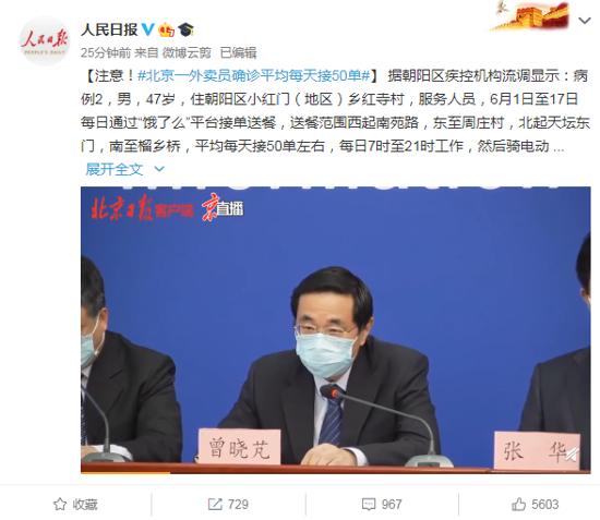"""北京一名""""饿了么""""外卖骑手确诊新冠肺炎 连续半月每天送50单"""