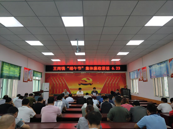 """汝南县王岗镇开展""""端午节""""集体廉政谈话"""