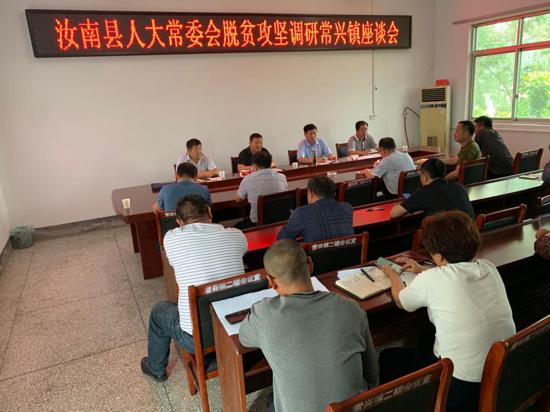 汝南县人大常委会到常兴镇调研脱贫攻坚工作