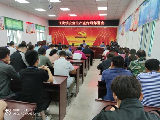 """汝南县王岗镇扎实开展""""安全生产月""""活动"""
